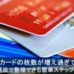 【財布スッキリ】クレジットカードの枚数を整理して減らす方法とは?