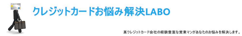 クレジットカードお悩み解決LABO
