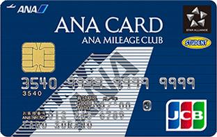 ANA CARD STUDENT JCB