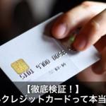 審査が甘い?クレジットカード会社比較・おすすめランキング2017