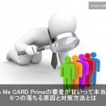 To Me CARD PASMOの審査基準や落ちる原因と対策!