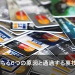 クレジットカードの審査基準とは?落ちる6つの原因と通過する裏技!