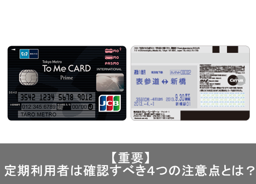 to me cardで定期券を購入移行時の3つの注意点とは クレロン