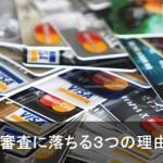 学生がクレジットカードの審査に通らない3つの理由とは?!