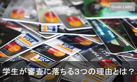 gakusei credit