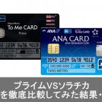 To Me CARDプライムとANAソラチカの違いを徹底比較!?