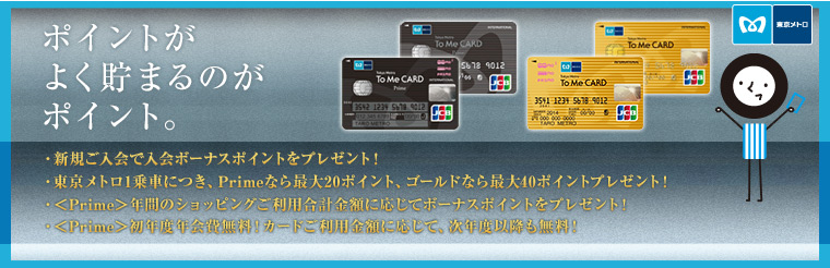to me card prime1