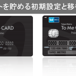 To Me CARDでポイントを貯める初期設定と確認番号とは?