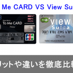 To Me CARDパスモとView Suicaの違いを比較!