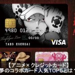 アニメとコラボしたクレジットカード比較おすすめ人気ランキングTOP5とは?