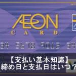 イオンクレジットカードの引き落とし日はいつ?変更方法は?