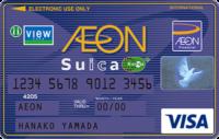 イオンSuicaカード VIEW VISA