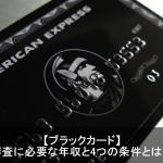 ブラックカード審査の年収と条件は?ダイナース/JCB/アメックス