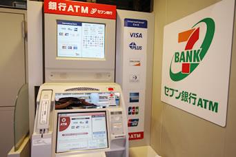 カードローン,セブン銀行ATM