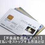 クレジットカードの支払いをストップする方法とは?