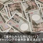 【要注意】クレジットカードキャッシングの金利計算方法とは?