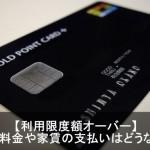 クレジットカード限度額を超えた時の公共料金や家賃支払い方法とは?