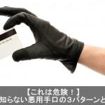 【危険】クレジットカードの悪用手口3パターンと対策方法とは?