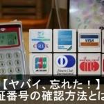 イオンクレジットカードの暗証番号を忘れた場合の確認方法とは?