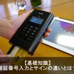 【簡単3分】クレジットカード利用時のサインと暗証番号の違いとは?