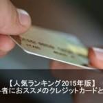 初心者におすすめのクレジットカードランキング2015年版とは?