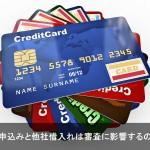 クレジットカードの多重申し込みと他社借り入れは審査に落ちるの?