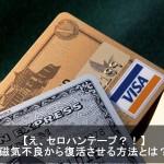 クレジットカードが使えない?icチップ磁気不良の復活方法とは!