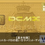 クレジットカードIDの使い方を徹底解説!
