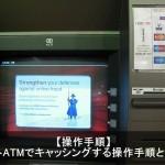 【基本】海外や国内でクレジットカードキャッシングするやり方とは?