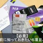 クレジットカード解約前に知っておきたい6つの項目とタイミング!