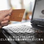 死亡した場合は自動的にクレジットカード解約されるのか?