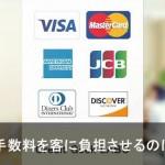 【詐欺】クレジットカードの手数料を客に負担させる加盟店は違法?