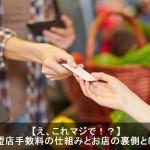 クレジットカード決済で加盟店が支払う手数料の仕組みと裏話?!