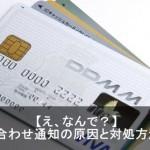 クレジットカード更新見合わせ通知が!届かない5つの原因とは?