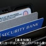 【基礎知識】クレジットカード更新後いつ届く?いつから使える?