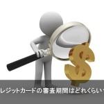クレジットカードの審査期間とは?入会から結果までの日数と連絡!