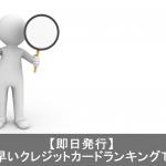 【即日発行】審査が早いクレジットカードランキング2018年版!