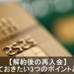 クレジットカード解約後は再入会の審査が厳しいって本当?