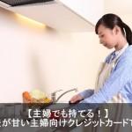 【2018年最新】主婦OKのおすすめクレジットカードランキング!