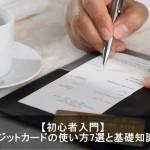 【初心者入門】クレジットカードの正しい使い方7選と基礎知識とは?