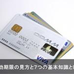 クレジットカード有効期限の期間は?見方と7つの基本知識