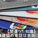 【基本】クレジットカード会社審査で職場に在籍確認の電話はいくの?