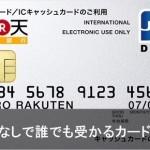 自己破産や債務整理中の滞納者が審査に通るクレジットカードとは?