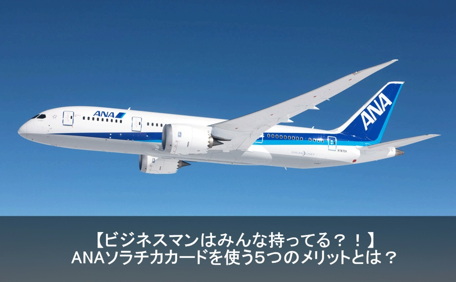 ana airline