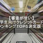 【学生向け】クレジットカードの審査が甘いランキング2017!