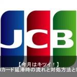 JCBクレジットカードの支払いが遅れた場合の流れと対処方法とは?