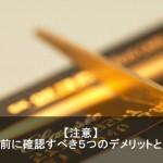 クレジットカード解約前に確認したい5つのデメリットとは?