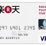 楽天クレジットカードポイントのおすすめな5つの使い方とは?