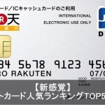 【最新】最強なデビットカードおすすめランキングTOP3とは?
