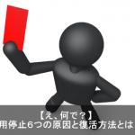 【必見】クレジットカード利用停止の原因6つと復活方法とは?